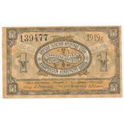 1 рубль 1919 Амурский областной кредитный союз , Хабаровский кооператив - банк (F -VF)