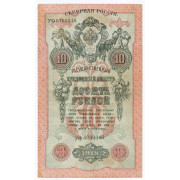 10 рублей 1918 год  Северная Россия  (VF)