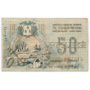 50 рублей  1918 год Совет Бакинского  Городского Хозяйства - 6 серия  (G ) надрыв посередине