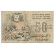 50 рублей  1918 год Совет Бакинского  Городского Хозяйства  (VF )