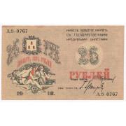 25 рублей  1918 год Совет Бакинского  Городского Хозяйства  (F -VF )