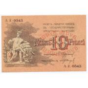 10 рублей  1918 год Совет Бакинского  Городского Хозяйства  (XF )