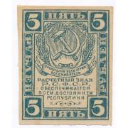 5 рублей 1920 год (XF )