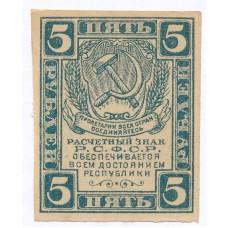 5 рублей 1920 год