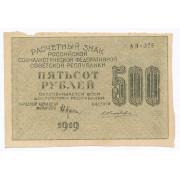 500 рублей 1919 год - кассир Жихарев (FV)