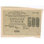 500 рублей 1919 год - кассир Алексеев (FV)
