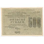 500 рублей 1919 год - кассир Титов (FV)