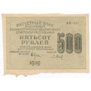 500 рублей 1919 год - кассир Барышев (FV)