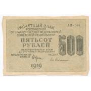 500 рублей 1919 год - кассир Гейльман (FV)