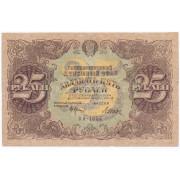 25 рублей 1922 год (VF)