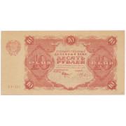 10 рублей 1922 год (VF)
