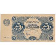 5 рублей 1922 год (VF)