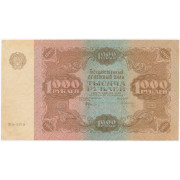 1000 рублей 1922 год (VF -XF)