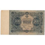 500 рублей 1922 год (F -VF)