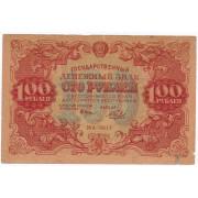 100 рублей 1922 год (VF)