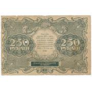 250 рублей 1922 год (G -F)