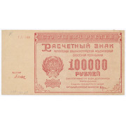 100000 рублей 1921 год (VF)