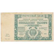50000 рублей 1921 год (VF)