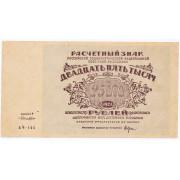 25000 рублей 1921 год ( VF - XF)