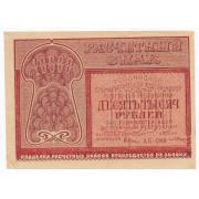 10000 рублей 1921 год (VF)