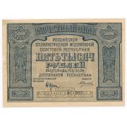 5000 рублей 1921 год (VF)