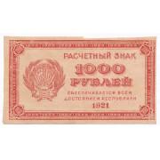 1000 рублей 1921 год (F -VF)