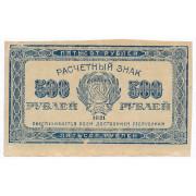 500 рублей 1921 год (F -VF)
