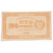 100 рублей 1921 год (F -VF)