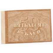 50 рублей 1920 год (VF )