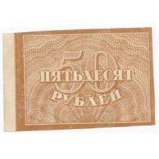 50 рублей 1920 год