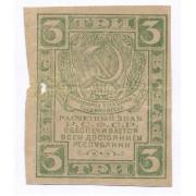 3 рубля 1920 год-вз грибы (G )