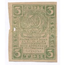 3 рубля 1920 год-вз грибы