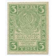 3 рубля 1919 год (VF - XF)