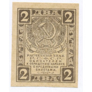 2 рубля 1919 год (VF - XF)