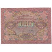 10000 рублей 1919 год ( VF)