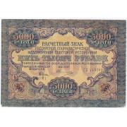 5000 рублей 1919 год ( F - VF)