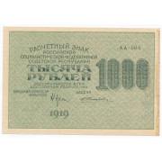 1000 рублей 1919 год-кассир Жихарев (FV)