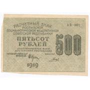 500 рублей 1919 год- кассир Гальцов (FV)