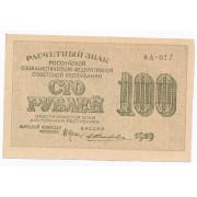 100 рублей 1919 год (VF)