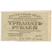 30 рублей 1919 год (VF)