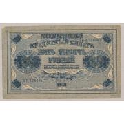 5000 рублей 1918 год  (F - VF)