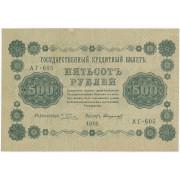 500 рублей 1918 год
