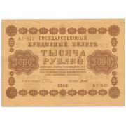 1000 рублей 1918 год серия  АГ (VF)