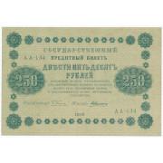 250 рублей 1918 год (VF)