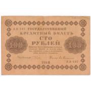 100 рублей 1918 год (VF)
