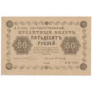 50 рублей 1918 год (VF)