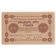 25 рублей 1918 год   (F)