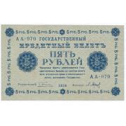 5  рублей 1918 год (VF)