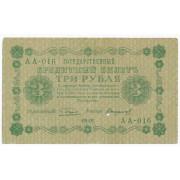 3 рубля 1918 год (F) отверстие