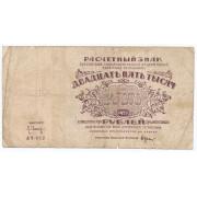 25000 рублей 1921 год  (G)